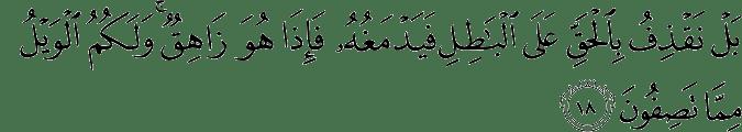 Surat Al Anbiya Ayat 18