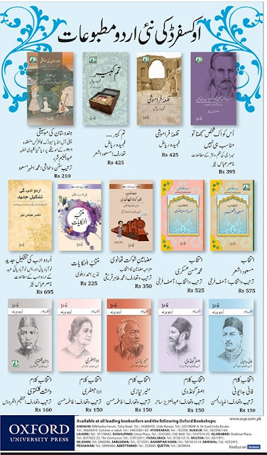 Oxford Urdu Text Books 2017 Price