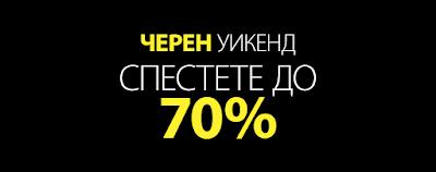 черен уикенд в jysk - kd;d.ekrs of -70%