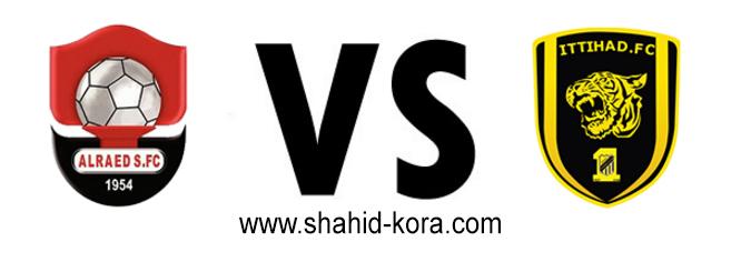 نتيجة مباراة الاتحاد والرائد اليوم بتاريخ 23-12-2016 دوري جميل السعودي للمحترفين