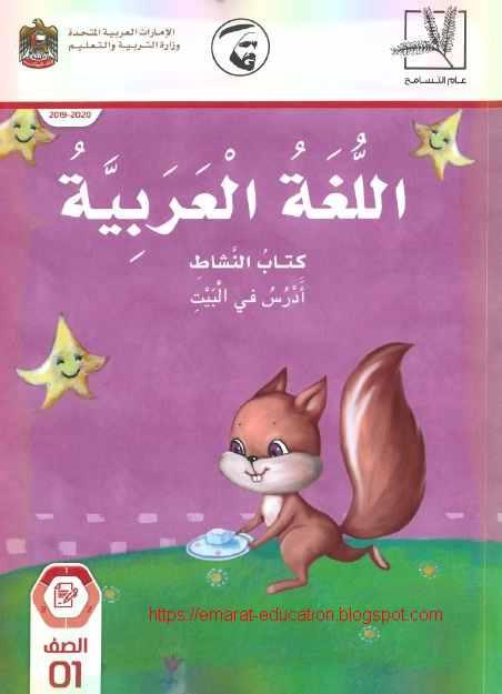 كتاب النشاط لغة عربية للصف الأول الفصل الدراسي الأول 2020 - التعليم فى الامارات