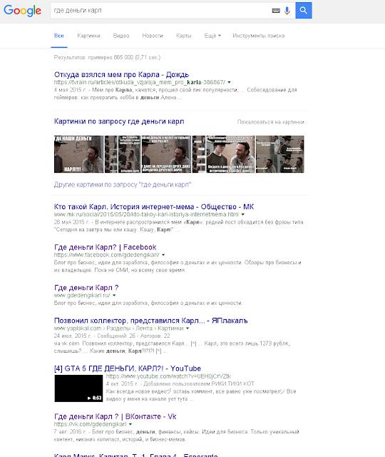 Запрос где деньги Карл в гугле