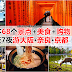 日本68个景点+美食+购物,8天7夜游大阪·奈良·京都!