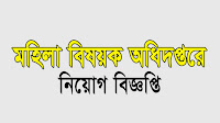 Directorate of Women Affairs Jobs Circular