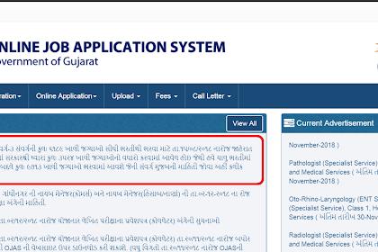 LRB Police Constable / Lok Rakshak Bharti Total No. Of Posts Regarding Important Notification 2018