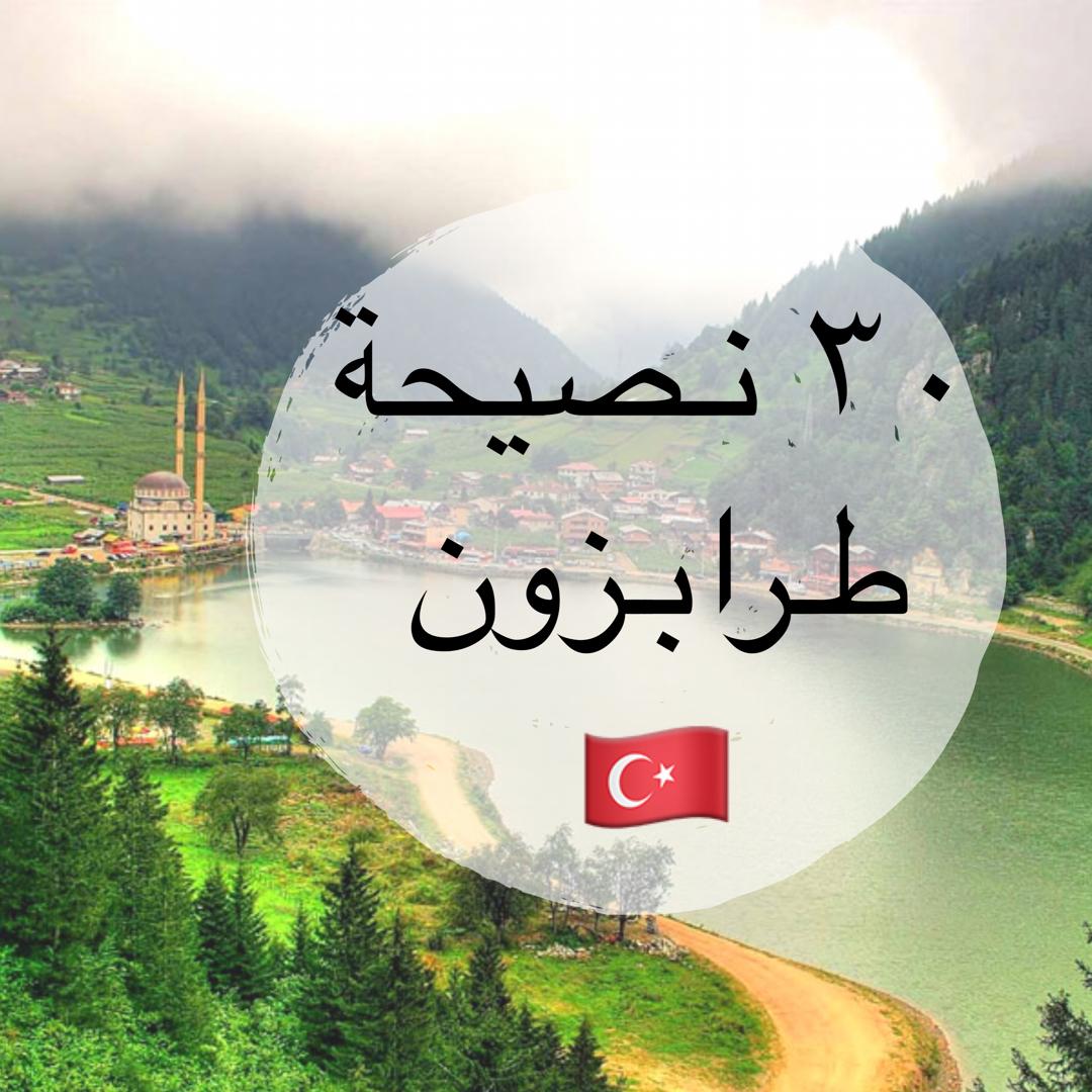 81f6ecfb40d9f 30 نصيحة للمسافرين إلى طرابزون تركيا Trabzon