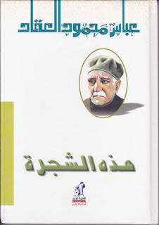 كتاب هذه الشجرة pdf لعباس محمود العقاد
