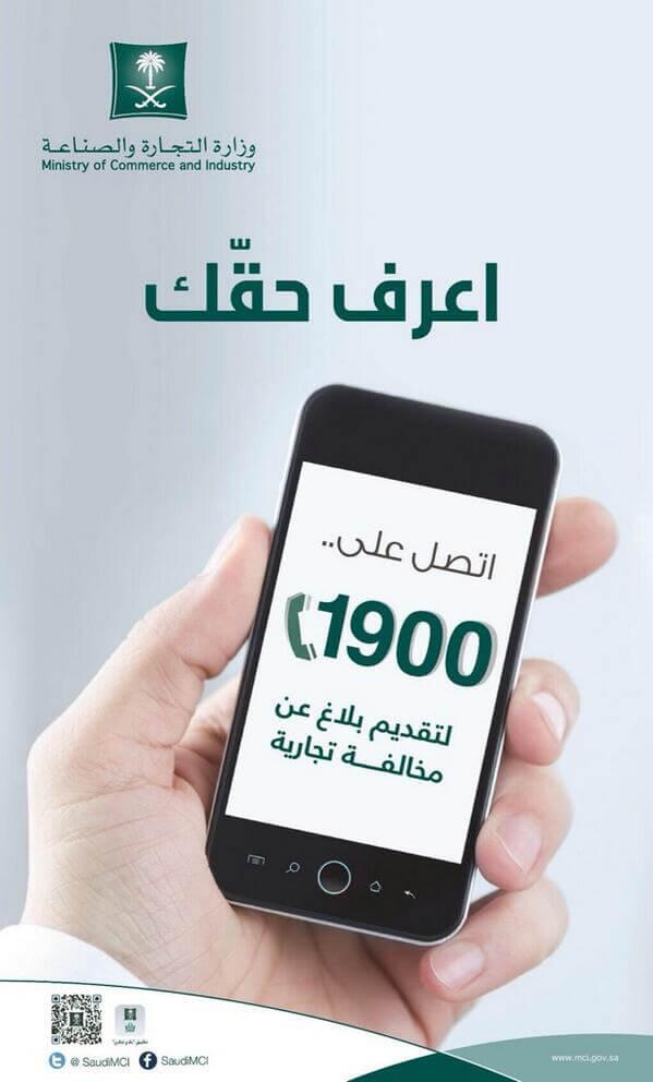 تحميل تطبيق تقديم بلاغ مخالفة تجارية المجاني وزارة التجارة والصناعة السعودية على الأندرويد و Ios