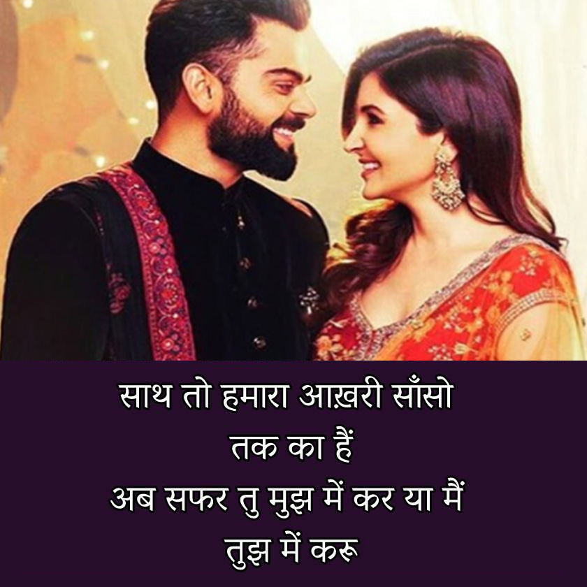 Hindi Romantic Shayari for Whatsapp
