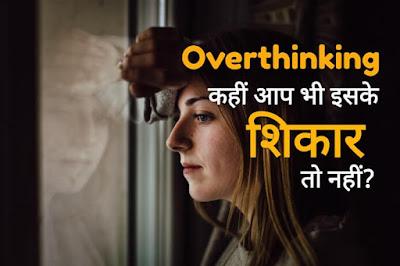 overthinking in hindi