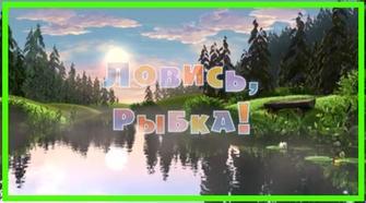 Смотреть онлайн Маша и Медведь - Ловись рыбка