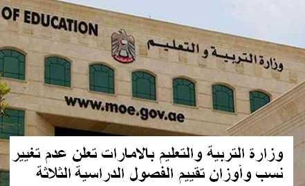 وزارة التربية والتعليم بالامارات تعلن عدم تغيير نسب وأوزان تقييم الفصول الدراسية الثلاثة