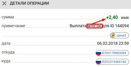 Платящие русские буксы - Wmrok