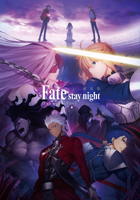 Fate/stay night: Heaven's Feel - I. Presage Flower (BD)