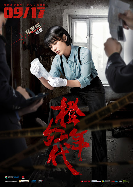 Cast poster Age of Legends Sandra Ma