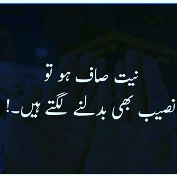 Also Read Inspirational Quotes In Urdu Islamic Wallpapers