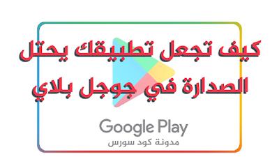 كيف تجعل تطبيقك يحتل الصدارة في جوجل بلاي