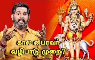 கால பைரவர் வழிபாடு முறை? | Aanmeega Thagavalgal 23-03-2020 Puthuyugam Tv