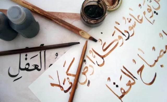 Antara Kalam Yang Mufid dan Kebahagiaan - PPRU 1