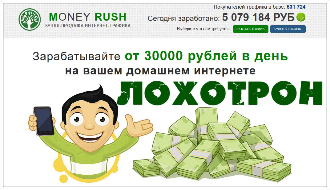 Платформа MONEY RUSH Отзывы, развод, обман?