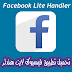 تحميل تطبيق Facebook Handler فيسبوك هاندلر آخر إصدار للاندرويد