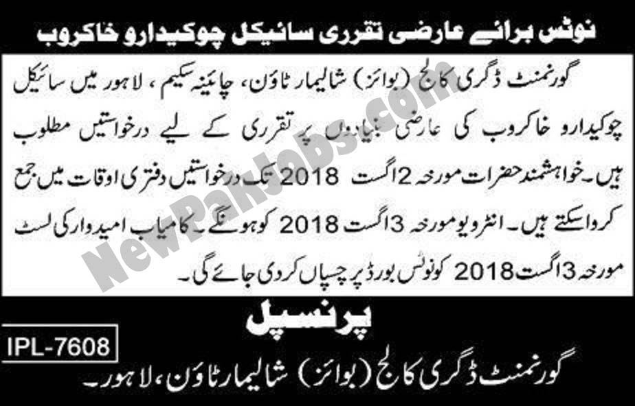 Class four jobs in Government Degree Colleg Boys Shalimar Town Lahore