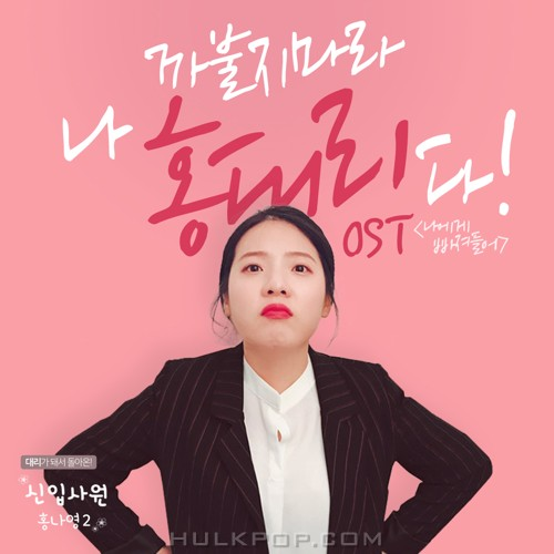 Gong Hwi – New Worker Hong Na Young 2 OST