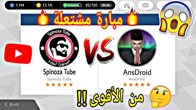 مبارة نارية في بيس 2018 ضد اليوتيوبر AnsDroid  كلاسيكو رهيب