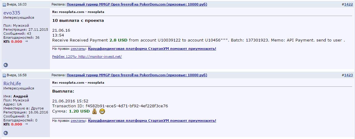 Отзыв о компании Росоплата