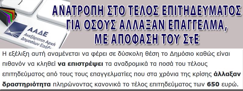 ΤΕΛΟΣ ΕΠΙΤΗΔΕΥΜΑΤΟΣ
