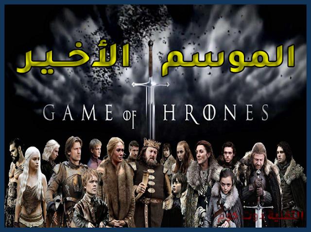 الحلقة الاولى مسلسل Game of Thrones  الموسم الثامن مترجمة | مشاهدة و تحميل