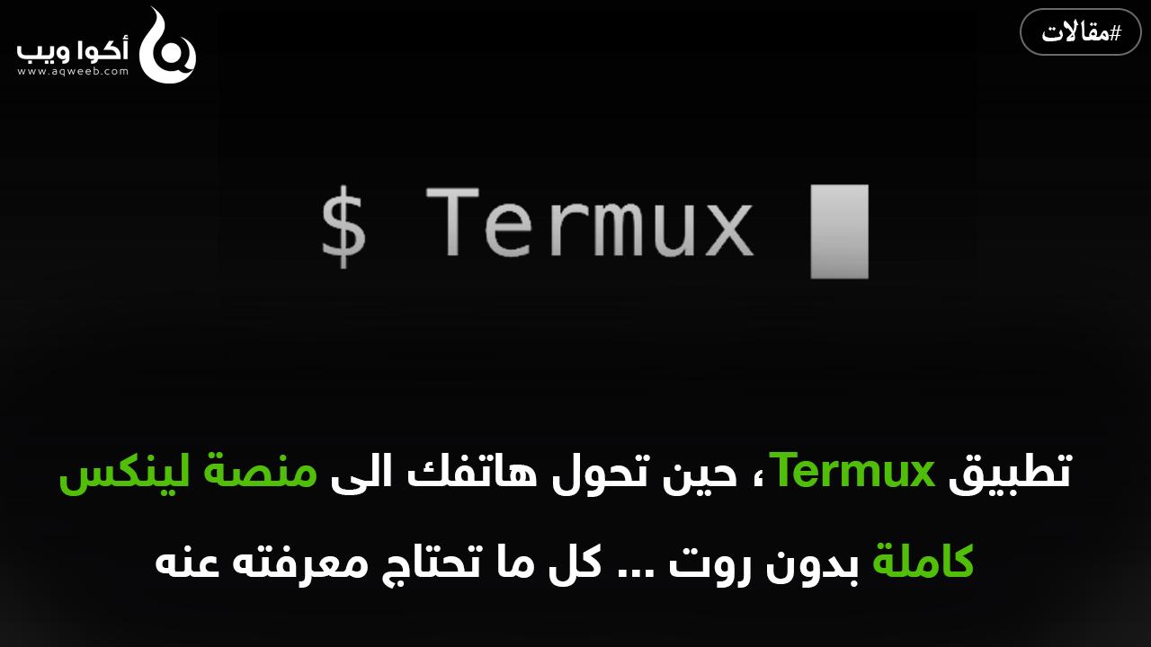كل ما تحتاج معرفته حول تطبيق Termux و كيفية إستخدامه