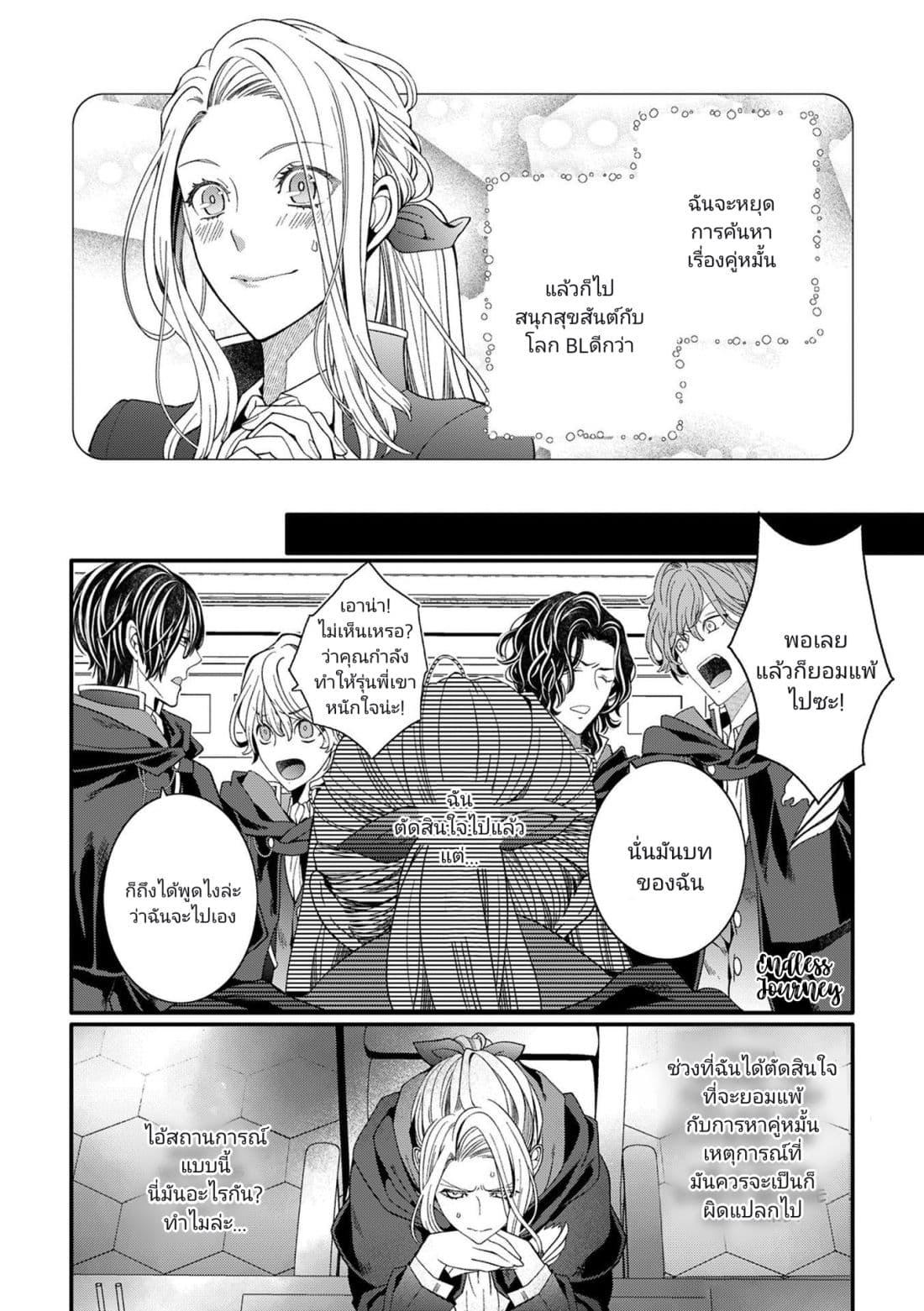 อ่านการ์ตูน The Reincarnated Cross Dressing Princess Cannot Find a Marriage Partner ตอนที่ 1 หน้าที่ 18