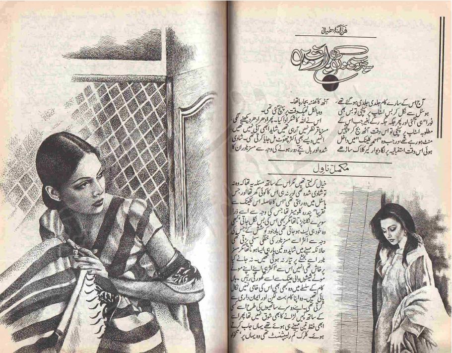 Sabz mausamon ki barishain novel by Farzana Ismail Online Reading