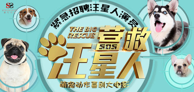 The Big Rescue Lunar New Year Movie 2018