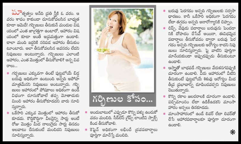 How To Get Pregnant Fast In Kannada Language How The Lady Will