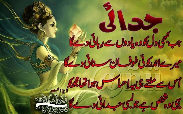 different whatsapp status 2017 sms poetry urdu Jab kabhi dil ko wo yadoon se rehayi dega