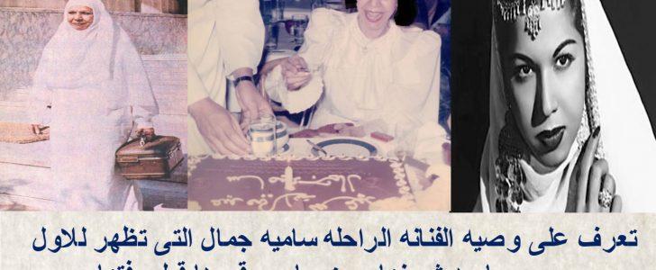 تعرف على وصيه الفنانه الراحله ساميه جمال التى تظهر للاول مره..وما حدث بينها وبين حارس قبرها قبل وفتها