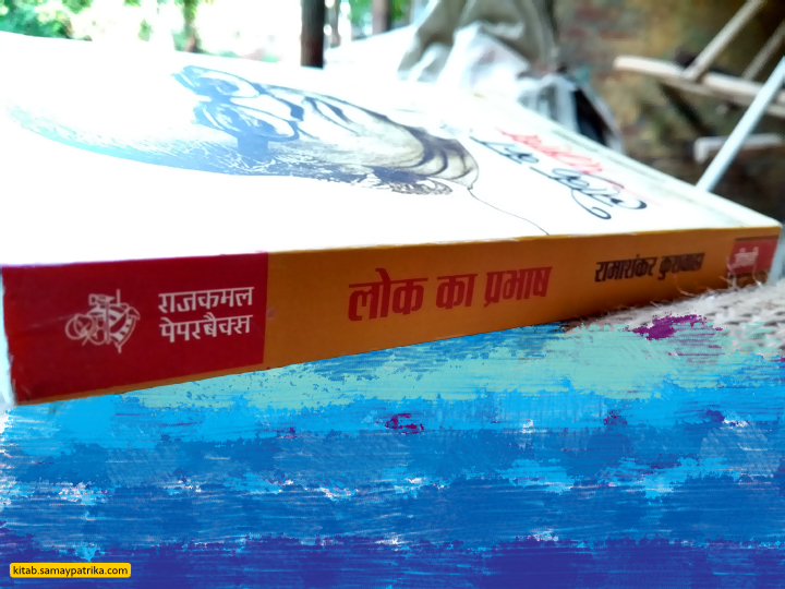 lok-ka-prabhash-hindi-book-review