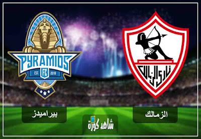 مشاهدة مباراة الزمالك وبيراميدز بث مباشر اليوم 24 1 2019 في الدوري