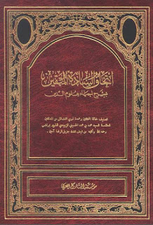 Download Kitab Syarah Ihya' Ulum al-Din