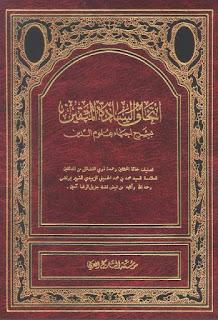 Download Kitab Syarah Ihya' Ulum al-Din