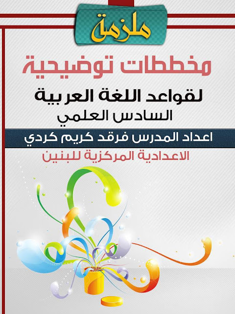 أفضل مخططات قواعد اللغة العربية للصف السادس العلمي للأستاذ المبدع فرقد كريم 2017