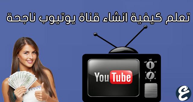 تعلم كيفية إنشاء قناة يوتيوب ناجحة بخطوات بسيطة