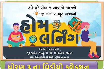 Home Learning Study materials video Std 3 DD Girnar/Diksha portal video @ https://diksha.gov.in/