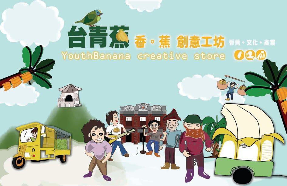 臺青蕉(youthbanana): 臺青蕉香蕉創意工坊旗山老街新據點(香蕉專賣店。香蕉蛋糕。香蕉雪花冰)