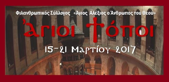 Άγιοι Τόποι. 15-21 Μαρτίου 2017.