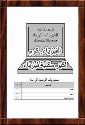 كتاب مبادئ الفيزياء الذرية pdf تحميل مباشر