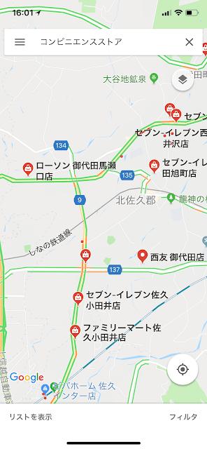 Googleマップで周辺のコンビニを検索