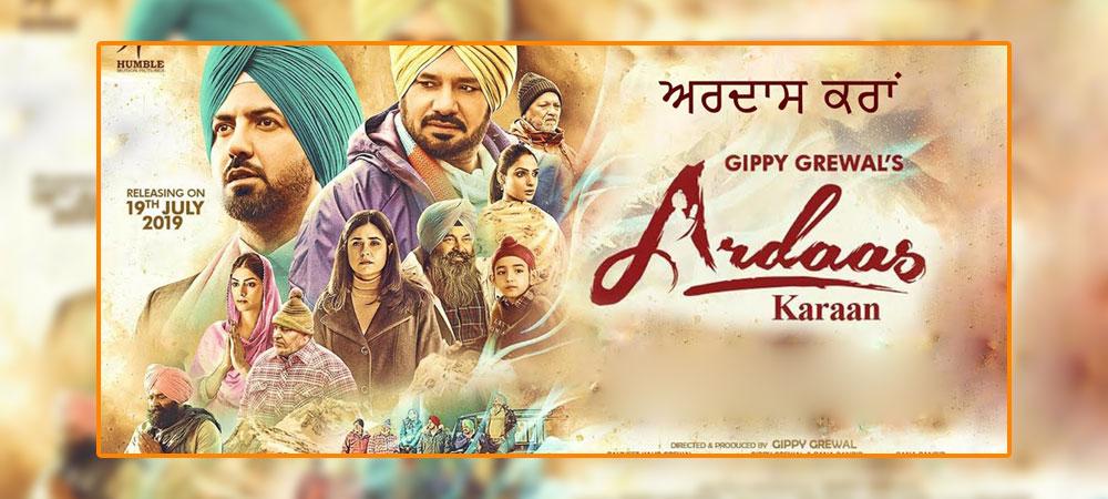 Ardaas Karaan Punjabi Movie by Gippy Grewal, Gurpreet Ghuggi